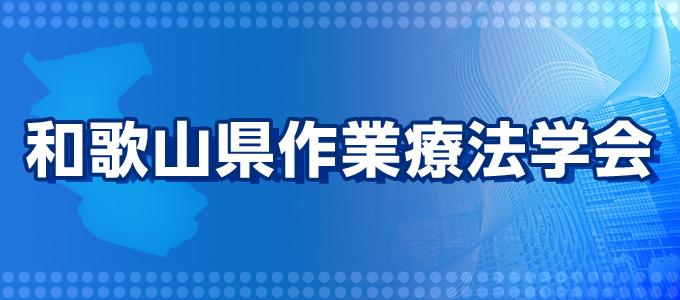 和歌山県作業療法学会