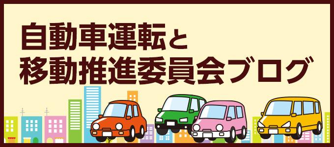 自動車運転と移動推進委員会ブログ