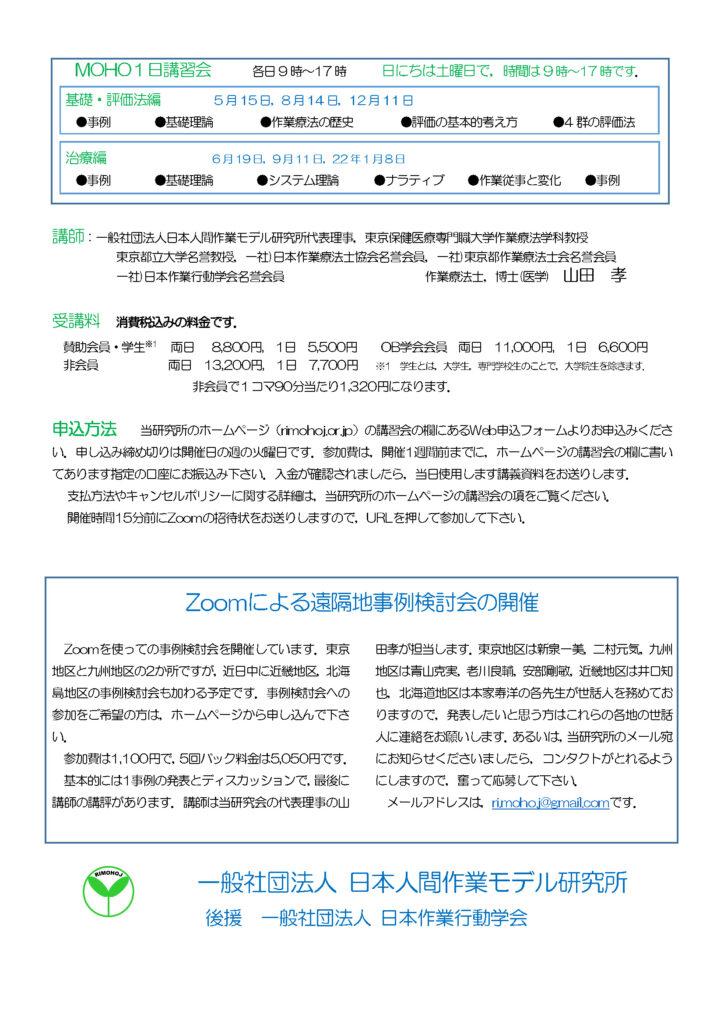 MOHO講習会_遠隔地教育-2