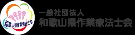 和歌山県作業療法士会